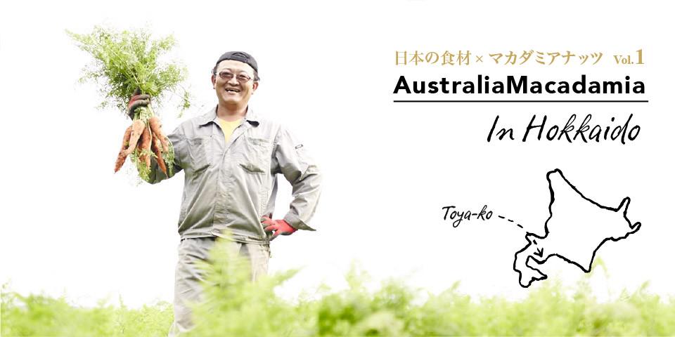 日本の食材×マカダミアナッツ vol.1 Australian Macadamias In Hokkaido