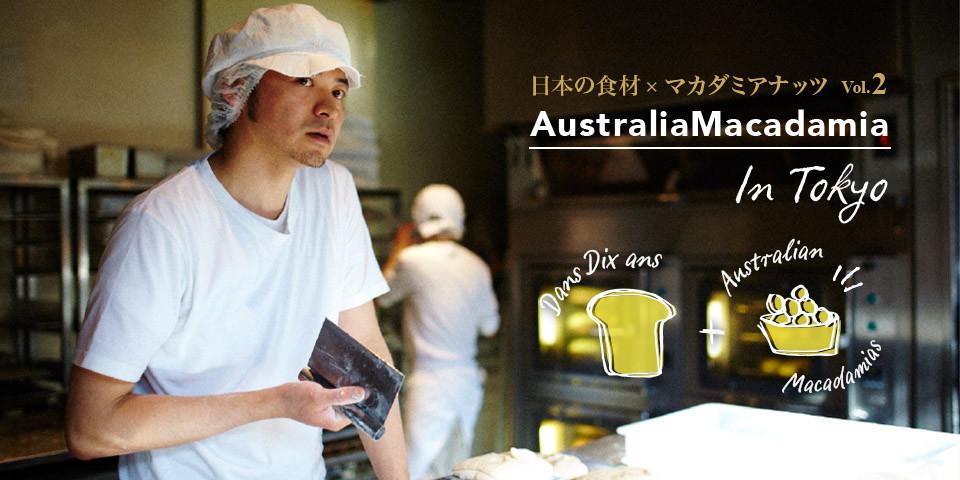 日本の食材×マカダミアナッツ vol.2 Australian Macadamias In Tokyo