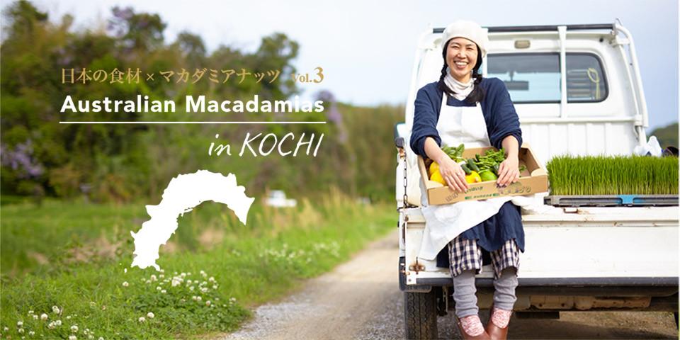 日本の食材×マカダミアナッツ vol.3 Australian Macadamias In Kochi