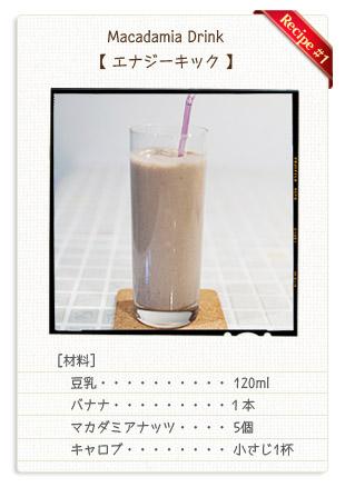 エナジーキック 材料:豆乳、バナナ、マカダミアナッツ、キャロブ