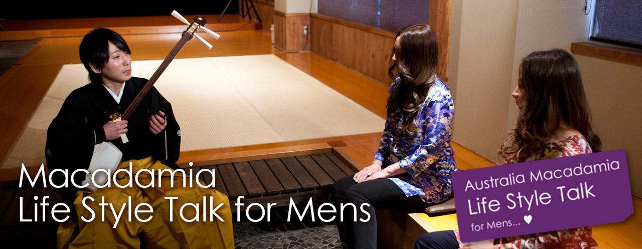 ライフスタイルトーク for Men 男性にお勧めしたい効能と食べ方!