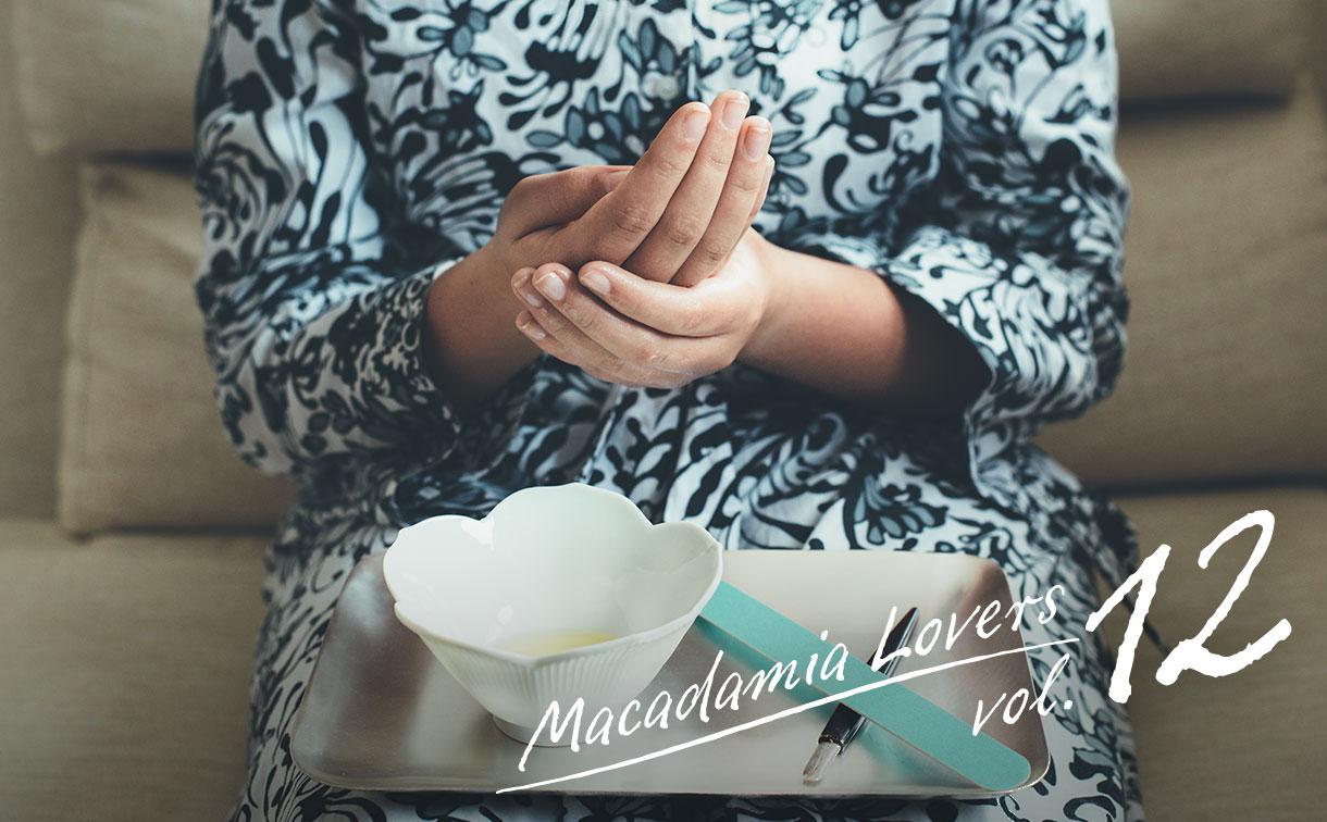 MACADAMIA LOVERS Vol.12 マカダミアナッツの美容パワー