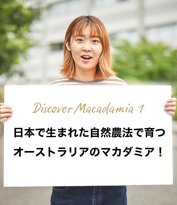 Discover Macadamia 1 日本で生まれた自然農法で育つオーストラリアのマカダミア!