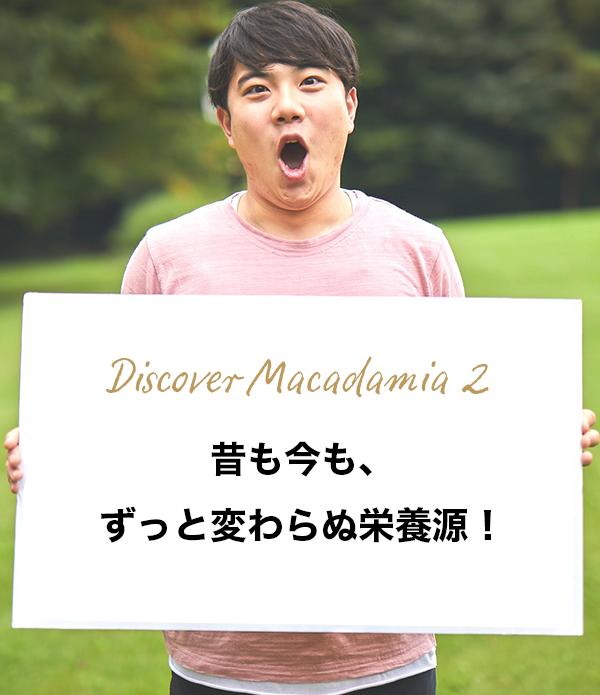 Discover Macadamia 2 昔も今も、ずっと変わらぬ栄養源!