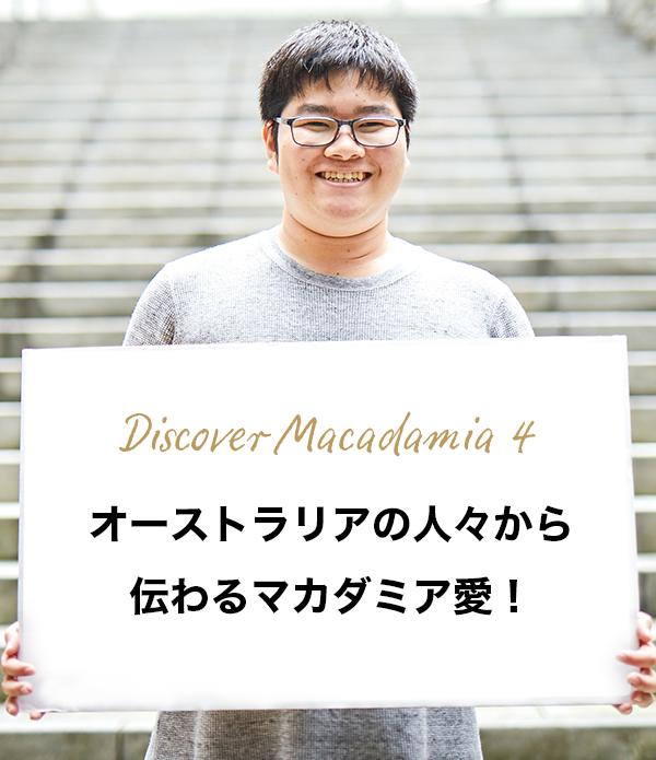 Discover Macadamia 4 オーストラリアの人々から伝わるマカダミア愛!