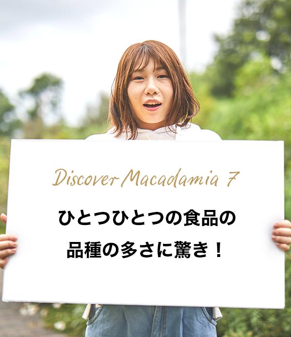 Discover Macadamia 7 ひとつひとつの食品の品種の多さに驚き!
