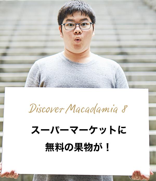 Discover Macadamia 8 スーパーマーケットに無料の果物が!